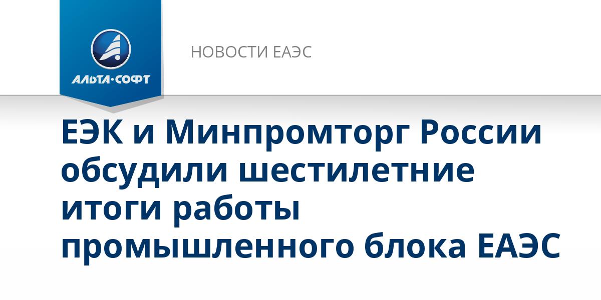 ЕЭК и Минпромторг России обсудили шестилетние итоги работы промышленного блока ЕАЭС