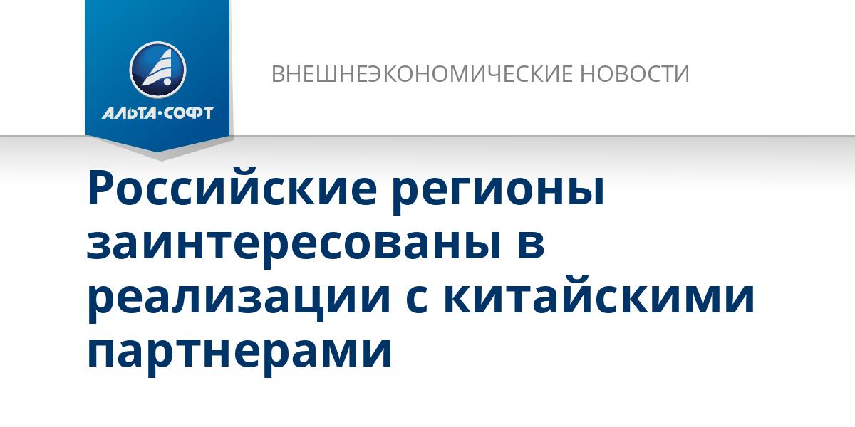 Российские регионы заинтересованы в реализации с китайскими партнерами