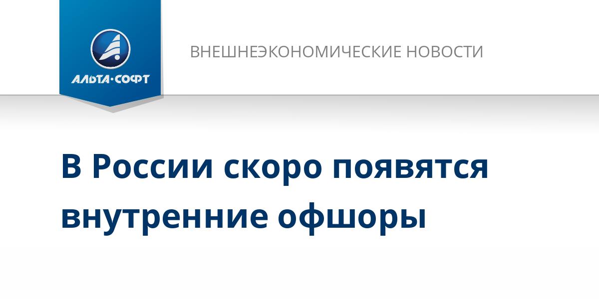 В России скоро появятся внутренние офшоры