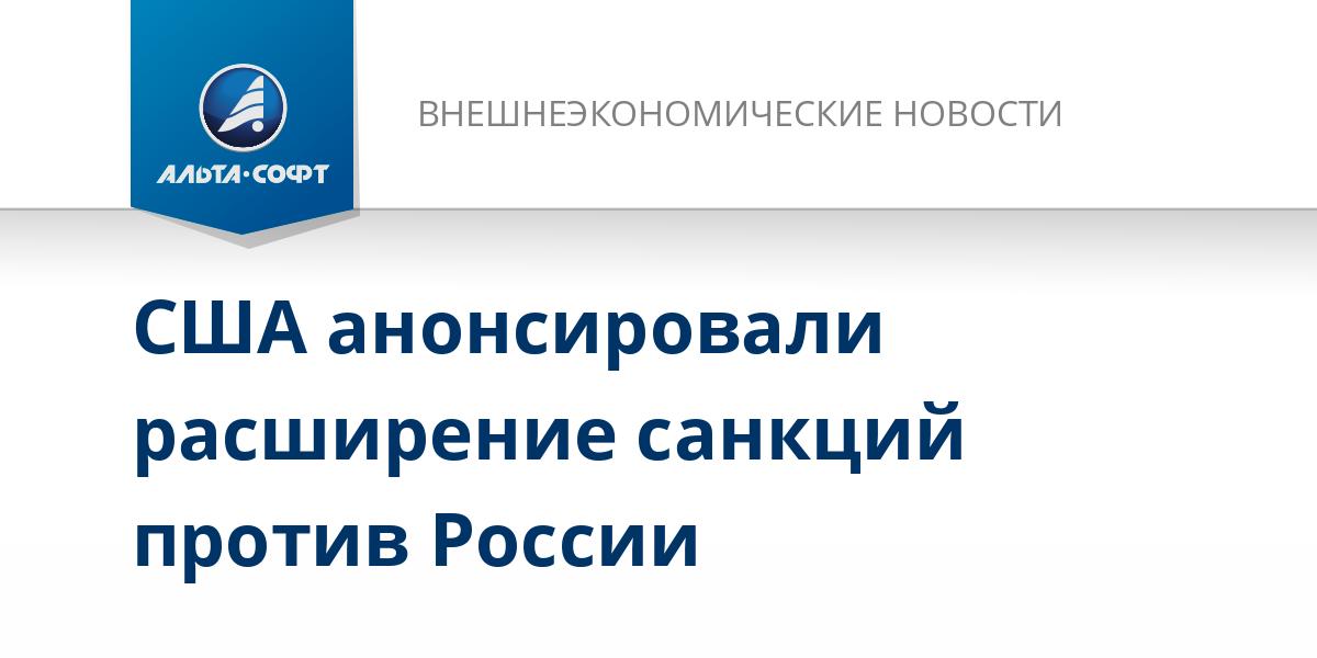 США анонсировали расширение санкций против России