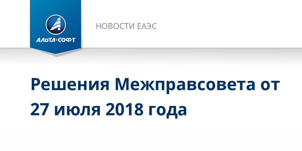 Решения Межправсовета от 27 июля 2018 года