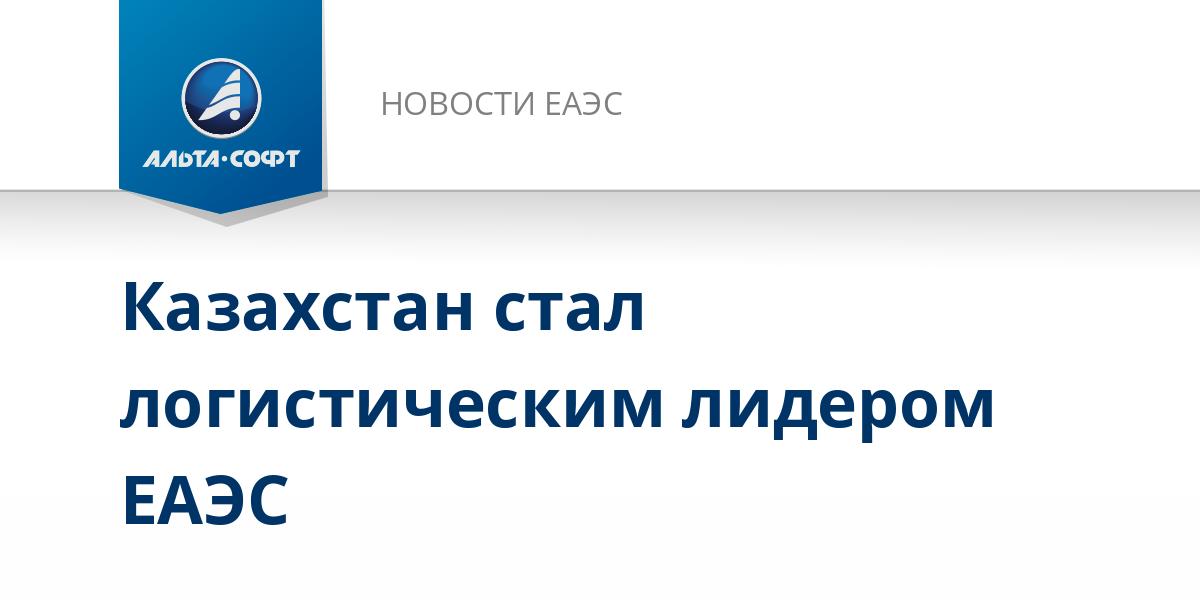 Казахстан стал логистическим лидером ЕАЭС