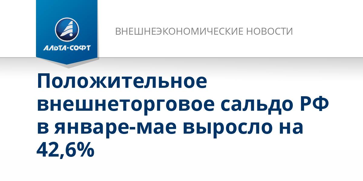 Положительное внешнеторговое сальдо РФ в январе-мае выросло на 42,6%