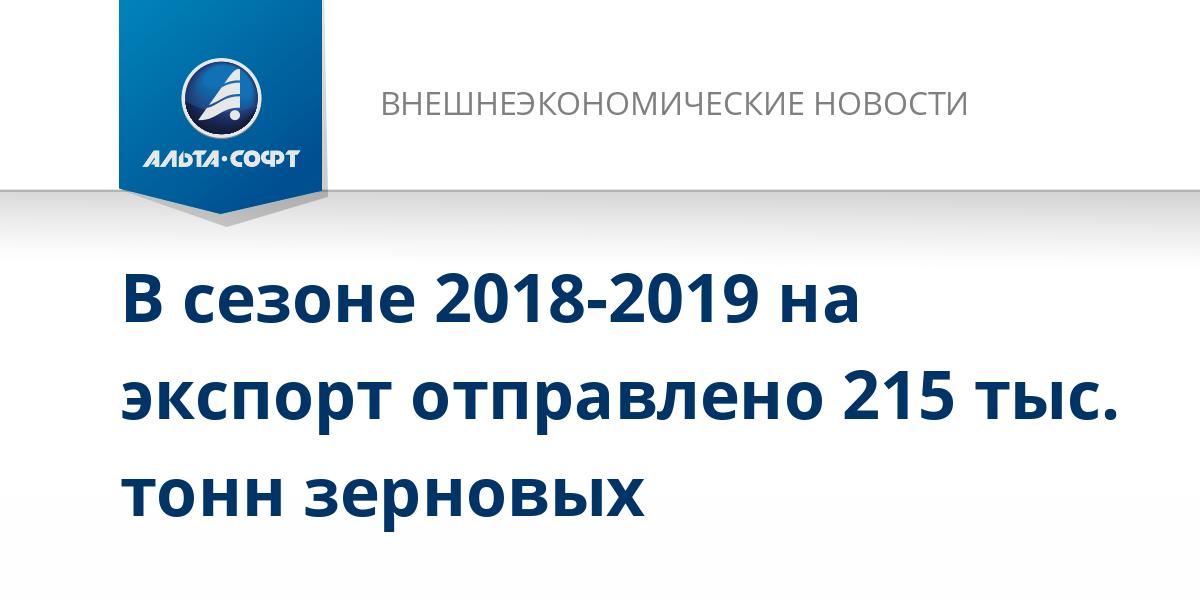 В сезоне 2018-2019 на экспорт отправлено 215 тыс. тонн зерновых