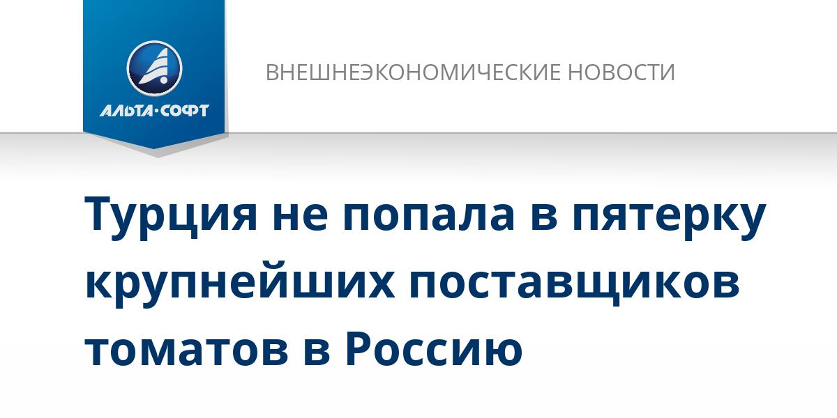 Турция не попала в пятерку крупнейших поставщиков томатов в Россию
