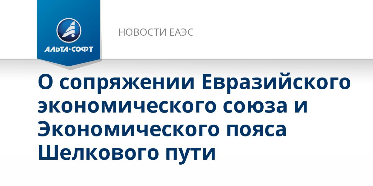 О сопряжении Евразийского экономического союза и Экономического пояса Шелкового пути