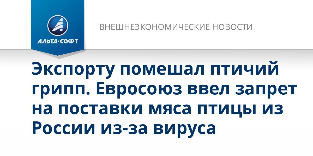 Экспорту помешал птичий грипп. Евросоюз ввел запрет на поставки мяса птицы из России из-за вируса