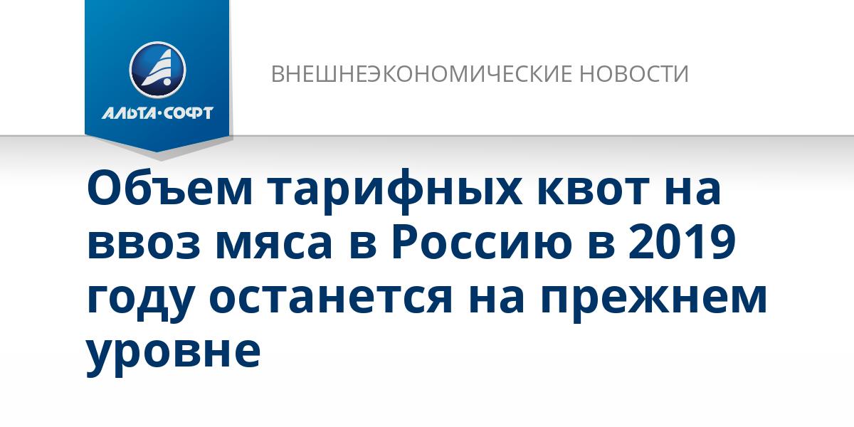 Объем тарифных квот на ввоз мяса в Россию в 2019 году останется на прежнем уровне