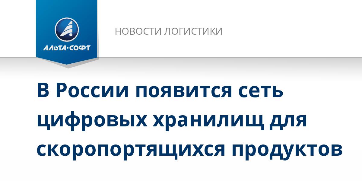 В России появится сеть цифровых хранилищ для скоропортящихся продуктов