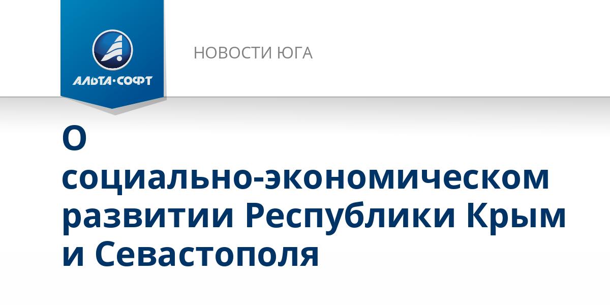 О социально-экономическом развитии Республики Крым и Севастополя