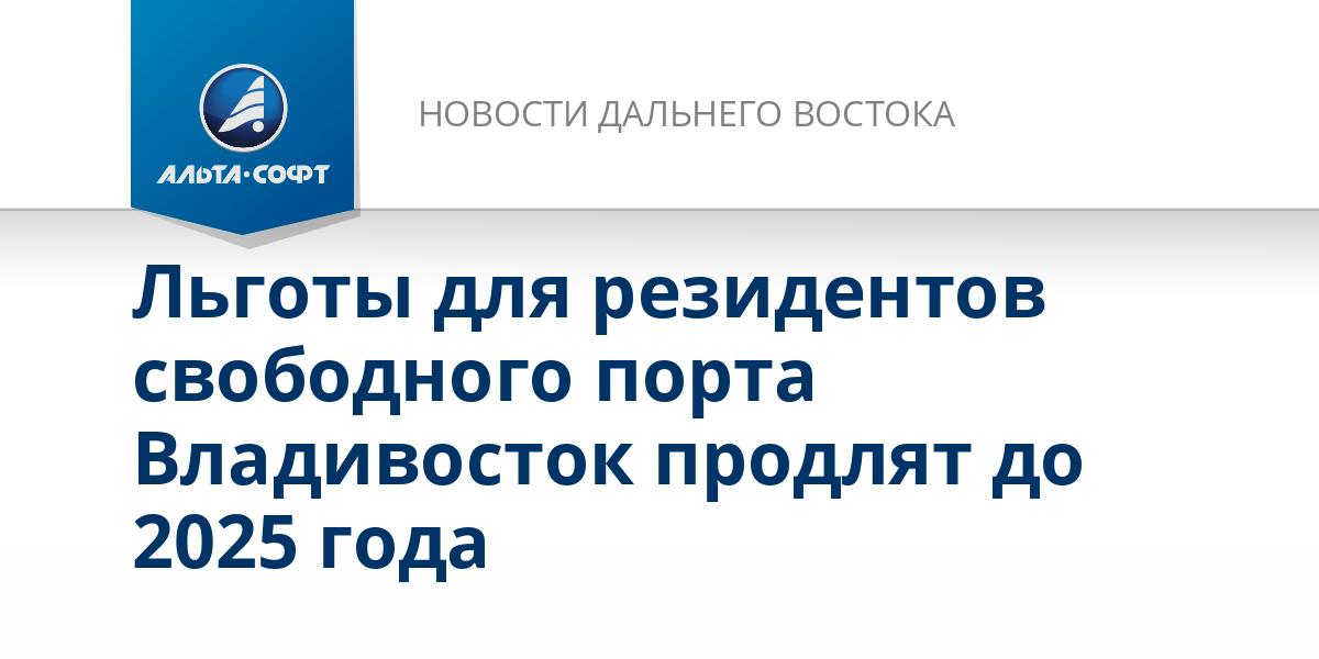 Льготы для резидентов свободного порта Владивосток продлят до 2025 года