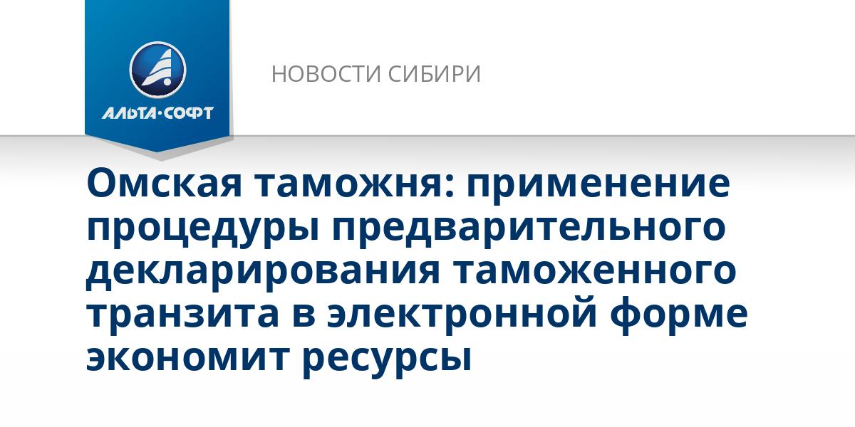 Омская таможня: применение процедуры предварительного декларирования таможенного транзита в электронной форме экономит ресурсы