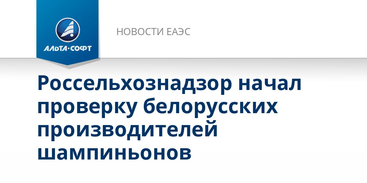 Россельхознадзор начал проверку белорусских производителей шампиньонов