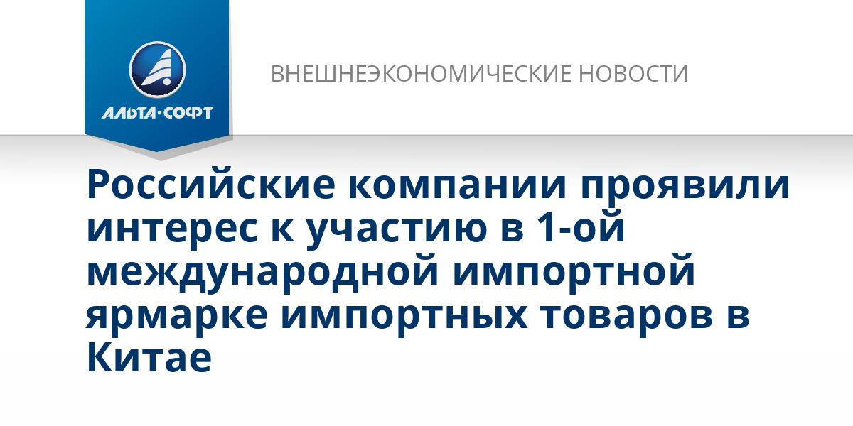 Российские компании проявили интерес к участию в 1-ой международной импортной ярмарке импортных товаров в Китае
