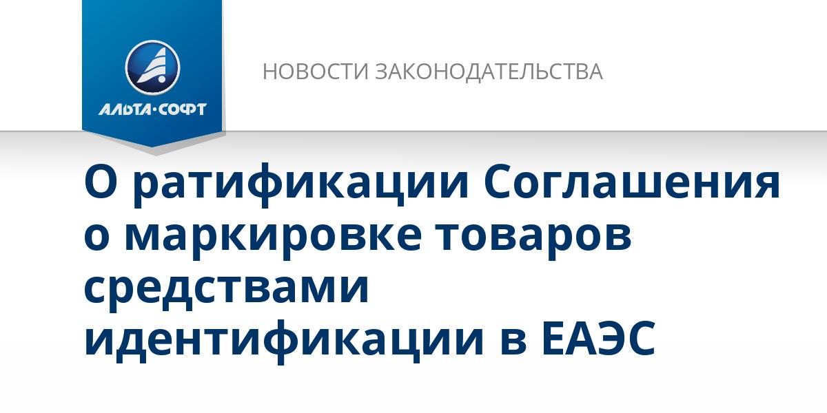 О ратификации Соглашения о маркировке товаров средствами идентификации в ЕАЭС