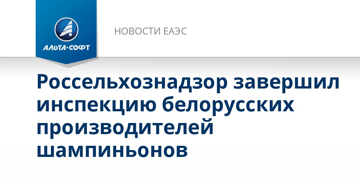 Россельхознадзор завершил инспекцию белорусских производителей шампиньонов