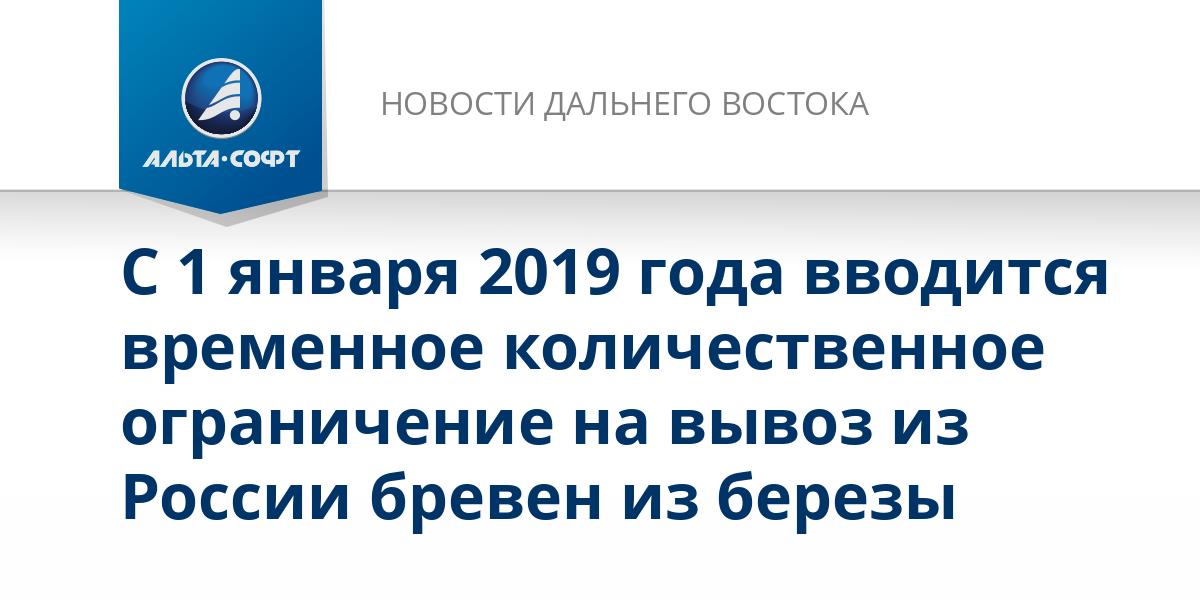 С 1 января 2019 года вводится временное количественное ограничение на вывоз из России бревен из березы