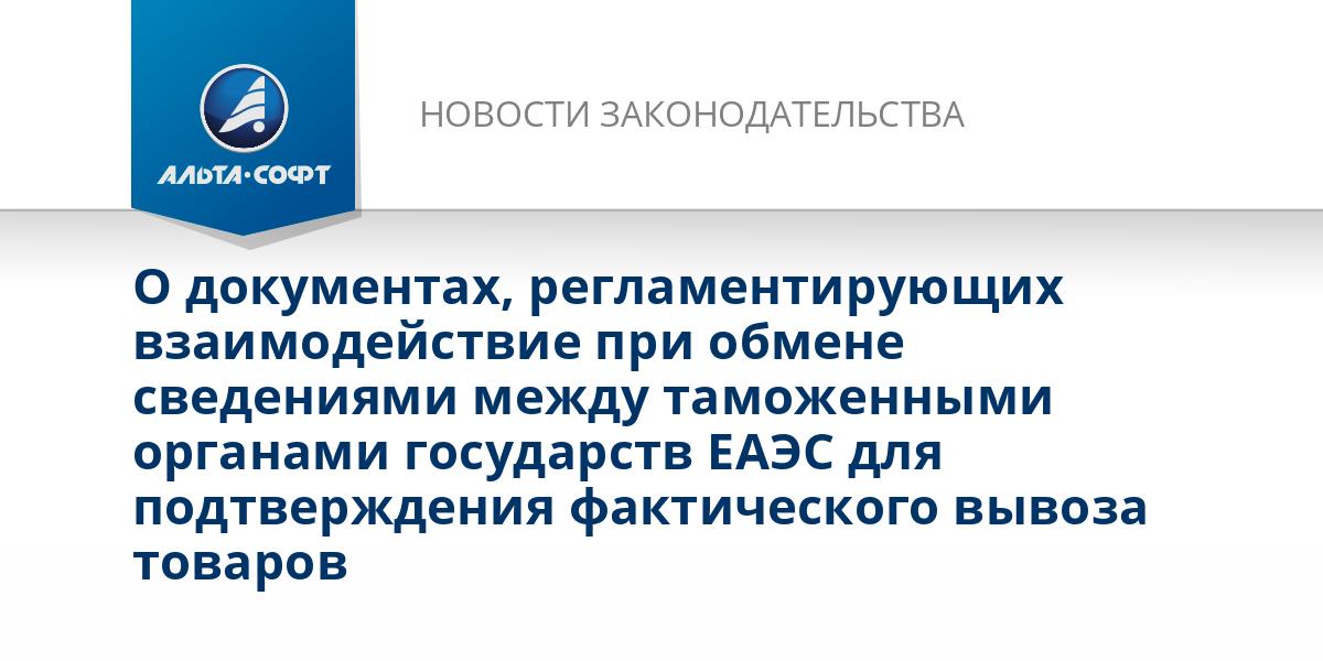 О документах, регламентирующих взаимодействие при обмене сведениями между таможенными органами государств ЕАЭС для подтверждения фактического вывоза товаров