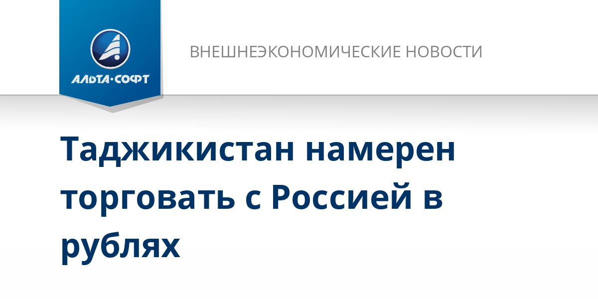Таджикистан намерен торговать с Россией в рублях
