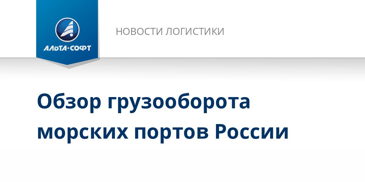 Обзор грузооборота морских портов России