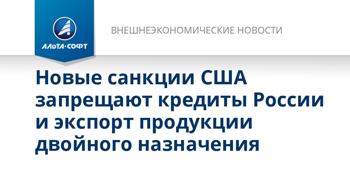 Новые санкции США запрещают кредиты России и экспорт продукции двойного назначения