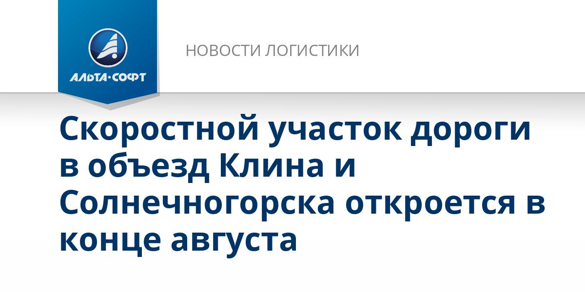 Скоростной участок дороги в объезд Клина и Солнечногорска откроется в конце августа