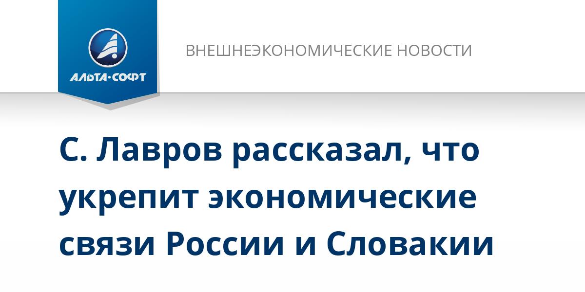 С. Лавров рассказал, что укрепит экономические связи России и Словакии