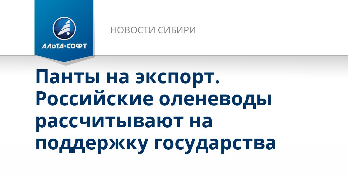 Панты на экспорт. Российские оленеводы рассчитывают на поддержку государства
