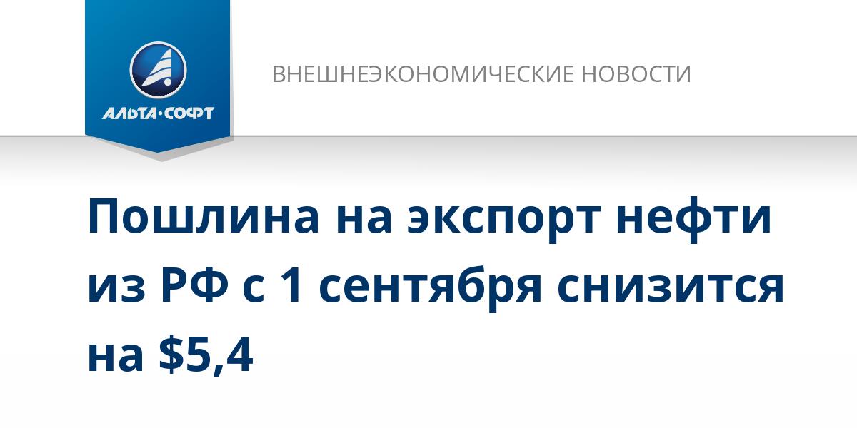 Пошлина на экспорт нефти из РФ с 1 сентября снизится на $5,4