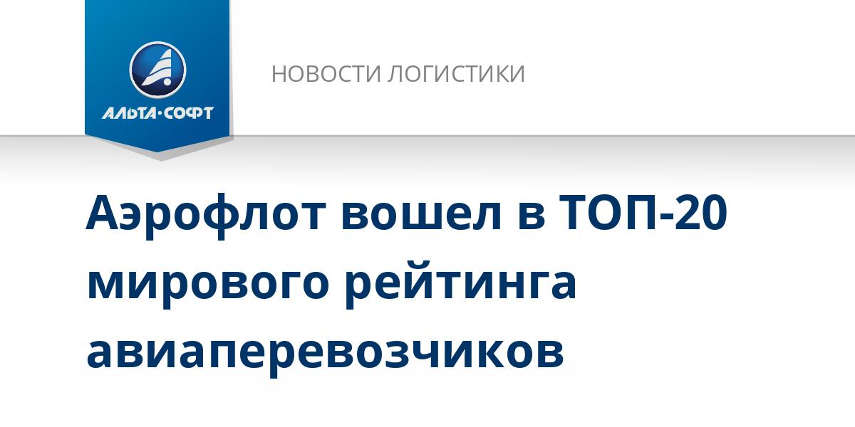 Аэрофлот вошел в ТОП-20 мирового рейтинга авиаперевозчиков