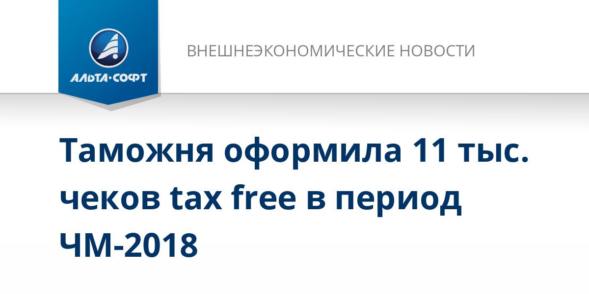 Таможня оформила 11 тыс. чеков tax free в период ЧМ-2018