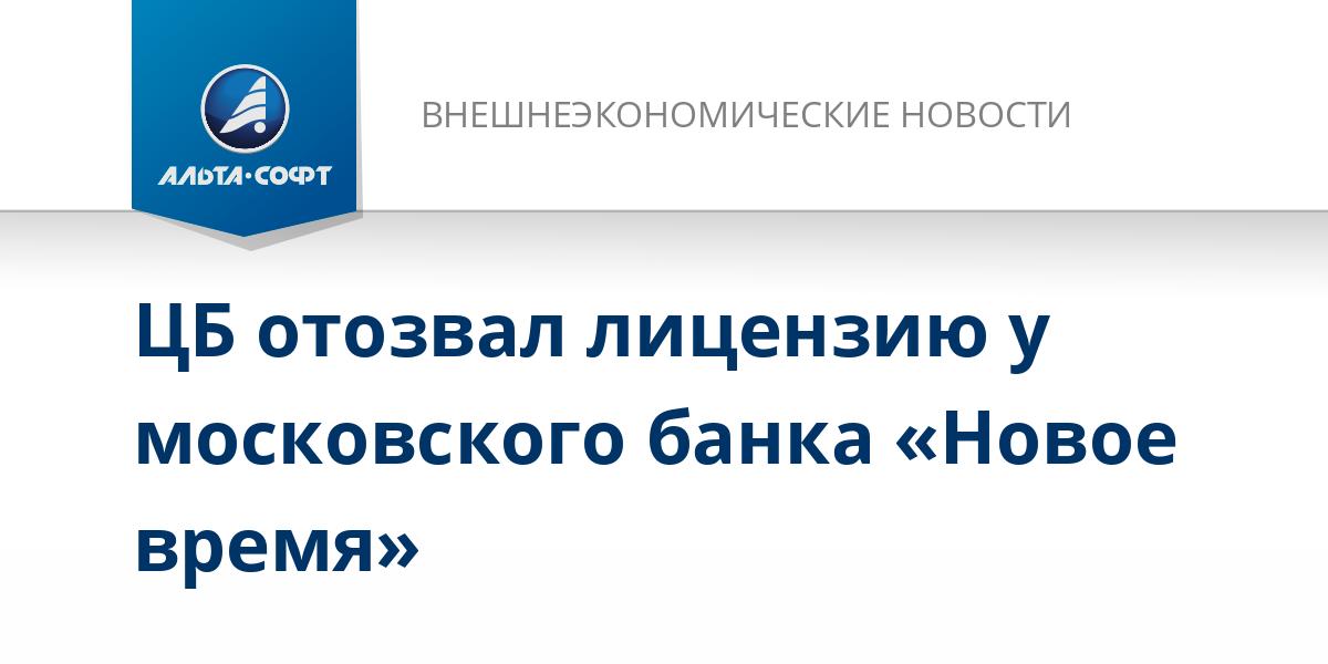 ЦБ отозвал лицензию у московского банка «Новое время»