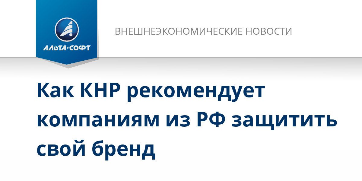 Как КНР рекомендует компаниям из РФ защитить свой бренд