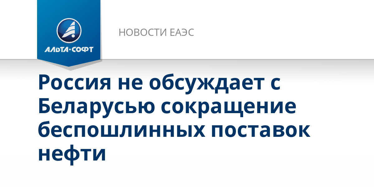 Россия не обсуждает с Беларусью сокращение беспошлинных поставок нефти