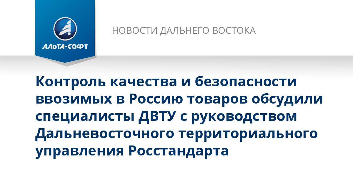 Контроль качества и безопасности ввозимых в Россию товаров обсудили специалисты ДВТУ с руководством Дальневосточного территориального управления Росстандарта