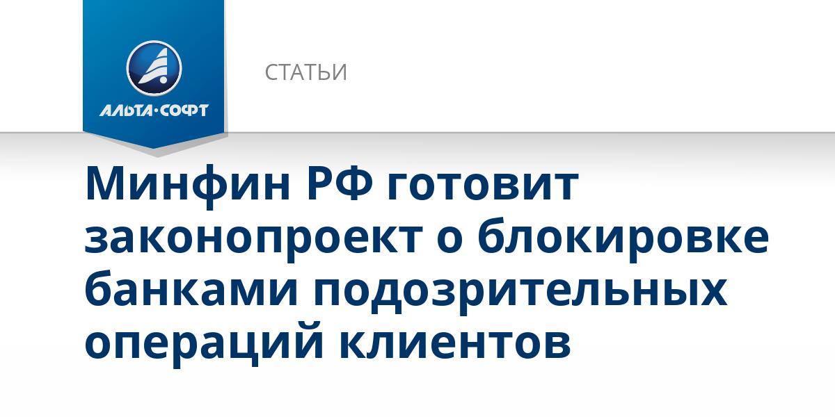 Минфин РФ готовит законопроект о блокировке банками подозрительных операций клиентов