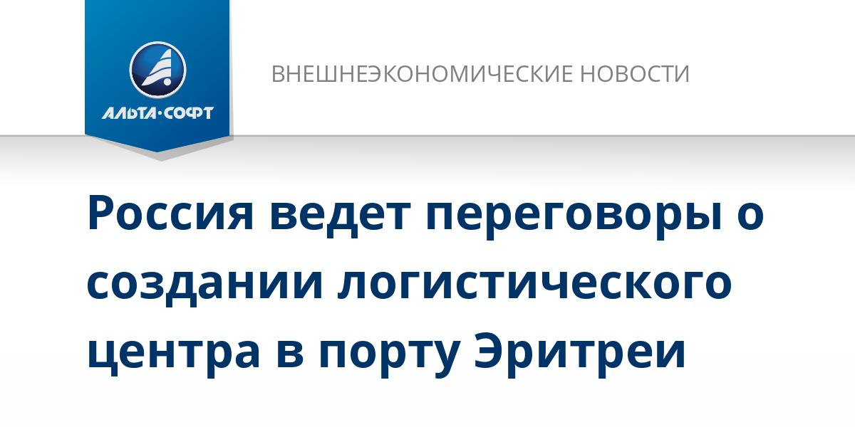Россия ведет переговоры о создании логистического центра в порту Эритреи