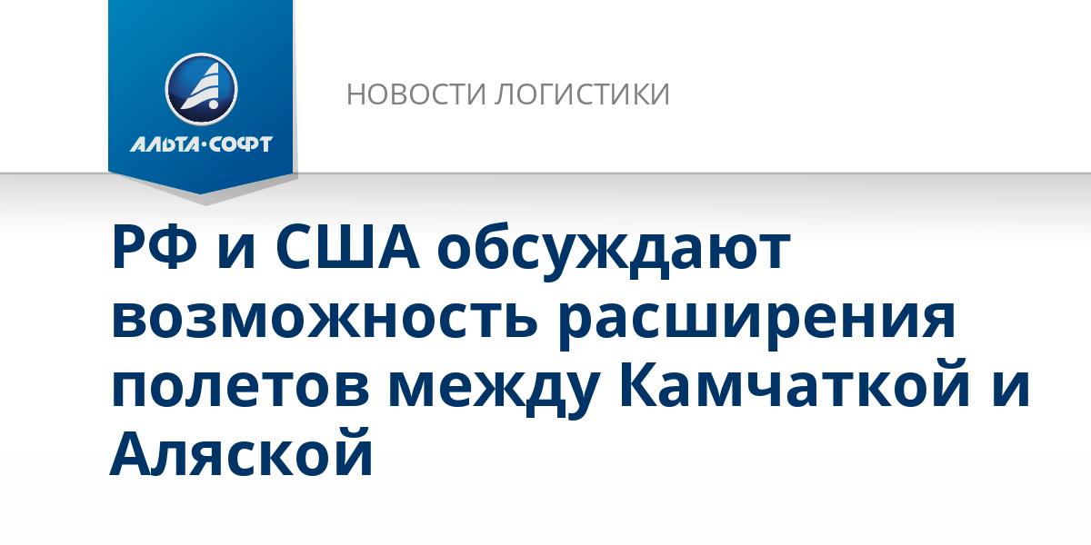 РФ и США обсуждают возможность расширения полетов между Камчаткой и Аляской
