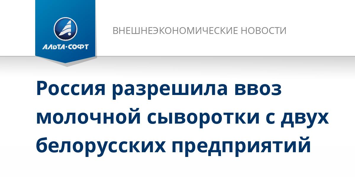 Россия разрешила ввоз молочной сыворотки с двух белорусских предприятий