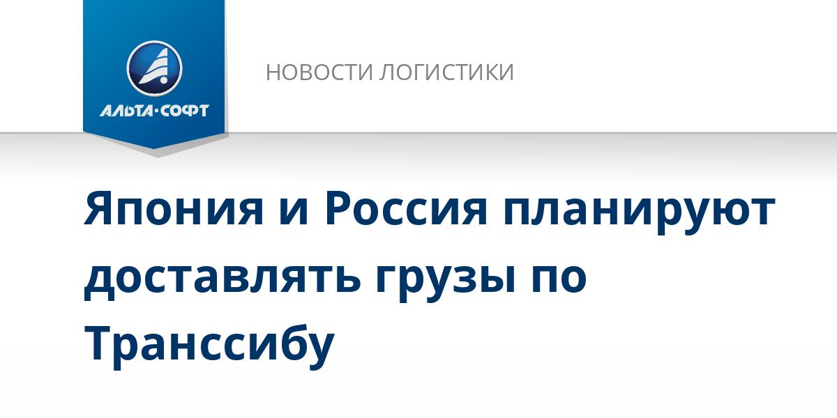 Япония и Россия планируют доставлять грузы по Транссибу