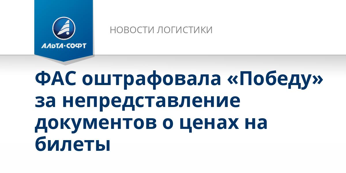 ФАС оштрафовала «Победу» за непредставление документов о ценах на билеты
