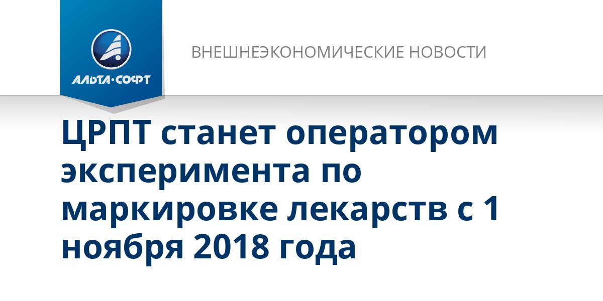 ЦРПТ станет оператором эксперимента по маркировке лекарств с 1 ноября 2018 года