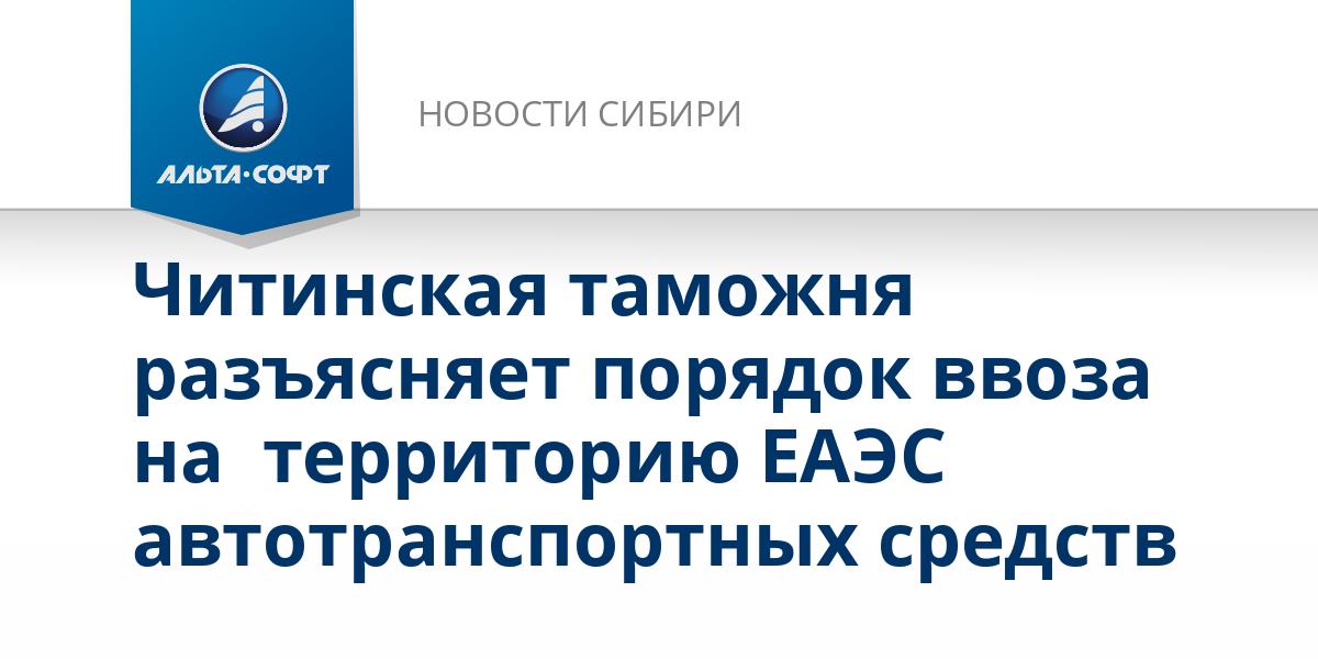 Читинская таможня разъясняет порядок ввоза на  территорию ЕАЭС автотранспортных средств