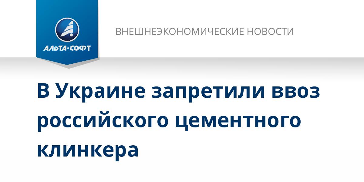 В Украине запретили ввоз российского цементного клинкера