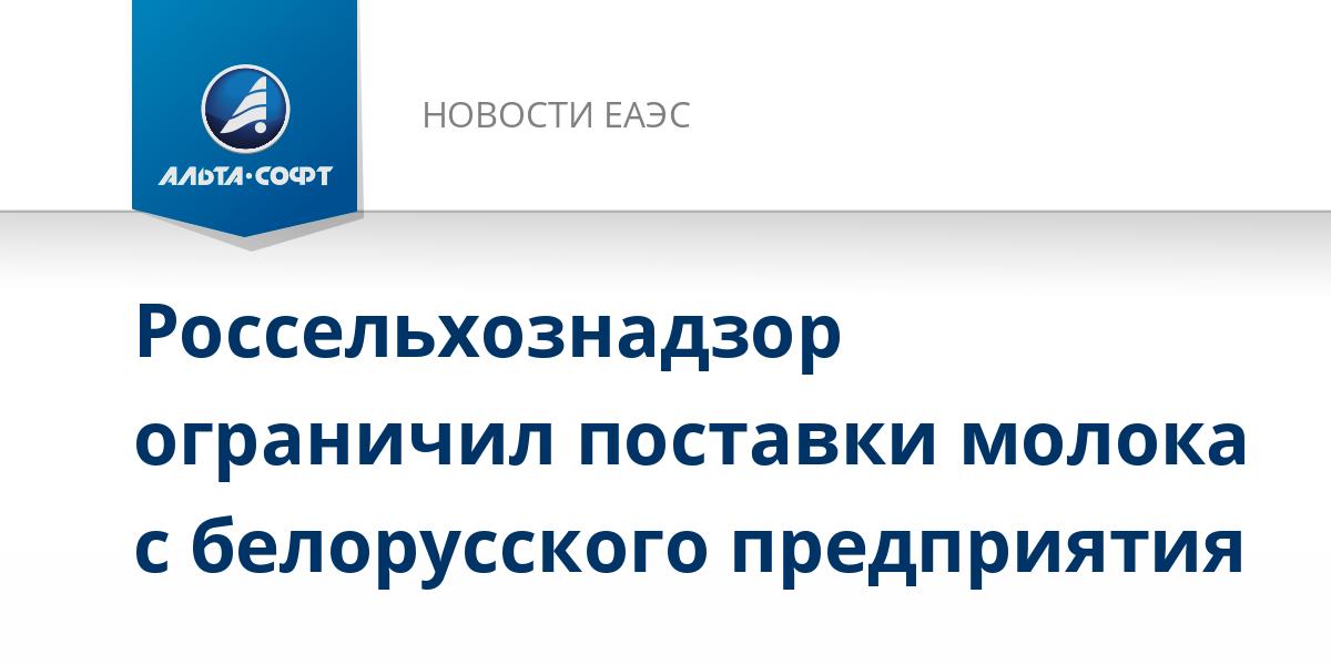 Россельхознадзор ограничил поставки молока с белорусского предприятия
