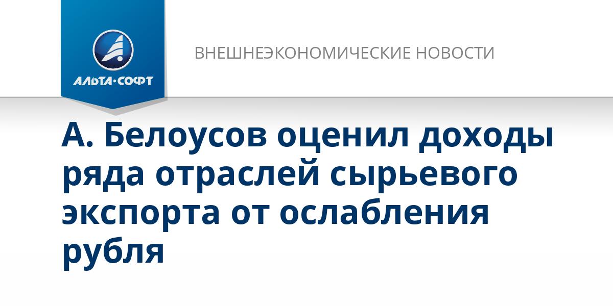 А. Белоусов оценил доходы ряда отраслей сырьевого экспорта от ослабления рубля