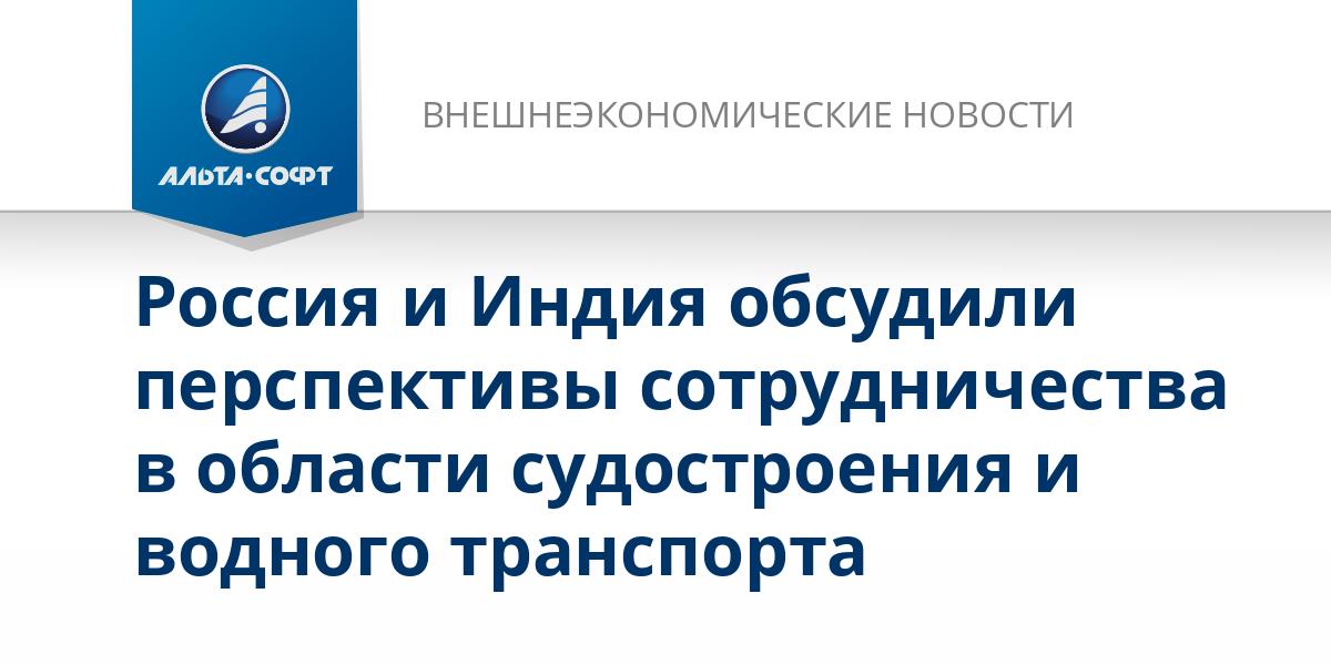 Россия и Индия обсудили перспективы сотрудничества в области судостроения и водного транспорта