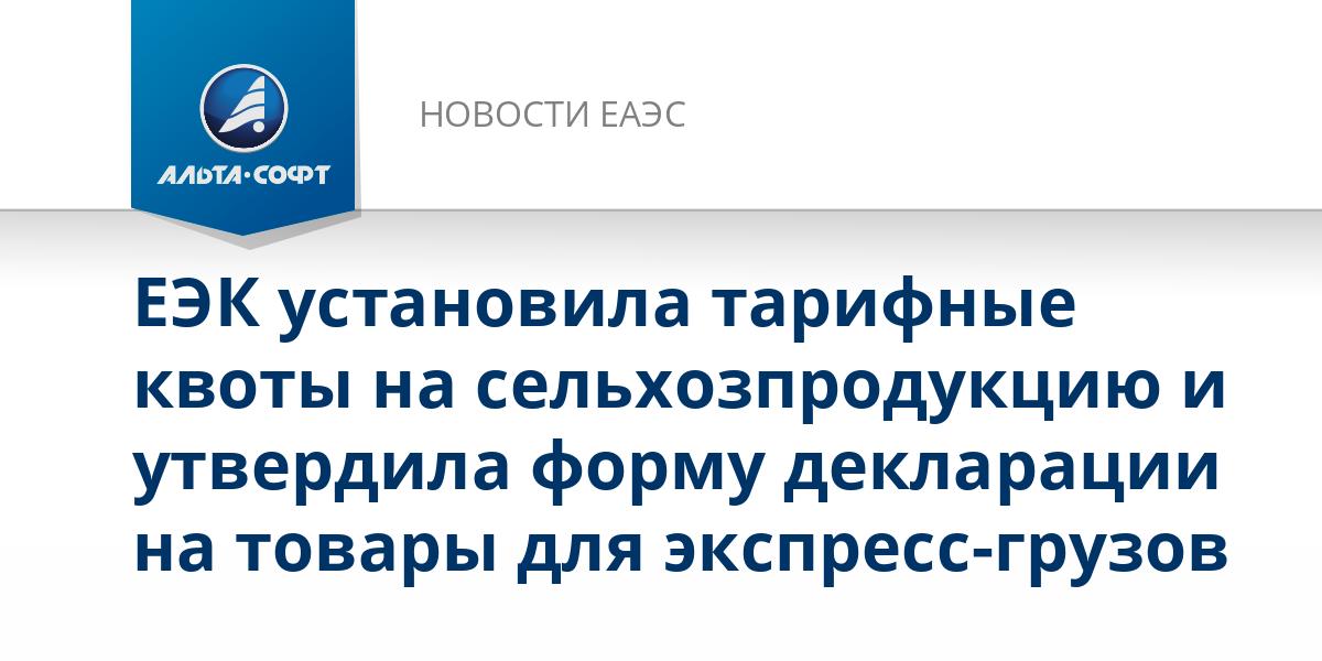 ЕЭК установила тарифные квоты на сельхозпродукцию и утвердила форму декларации на товары для экспресс-грузов