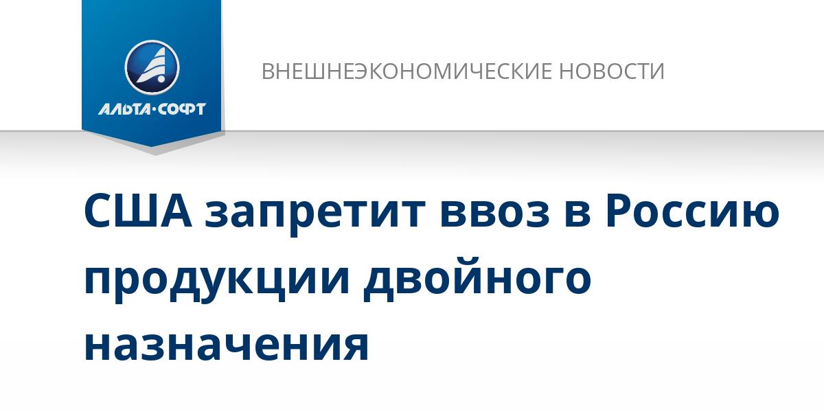 США запретит ввоз в Россию продукции двойного назначения