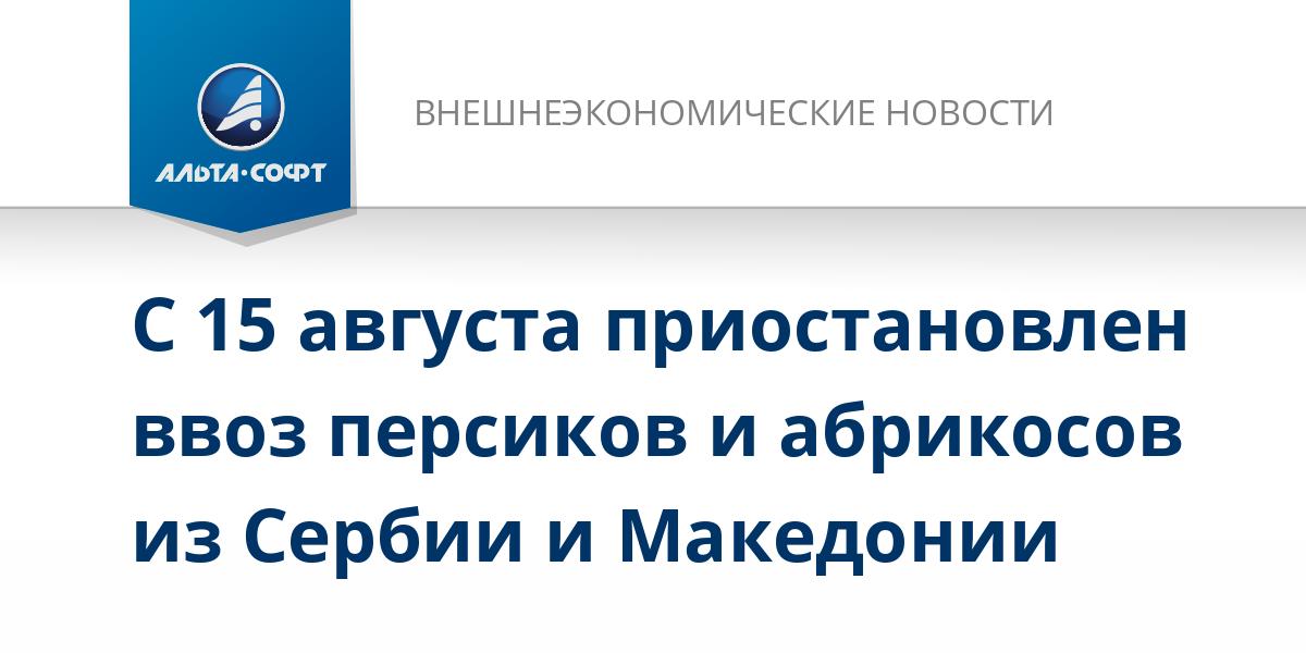 С 15 августа приостановлен ввоз персиков и абрикосов из Сербии и Македонии